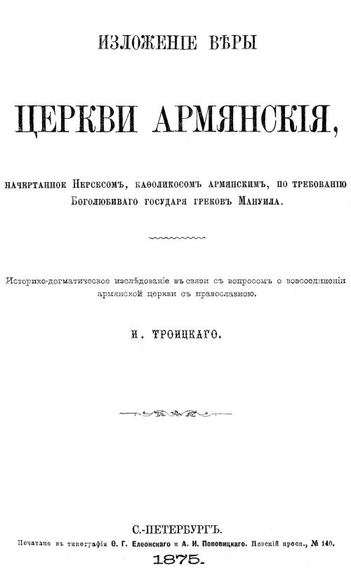 http://ru.hayazg.info/images/1/1e/Изложение_веры_церкви_армянской%2C_начертанное_Нерсесом.jpg