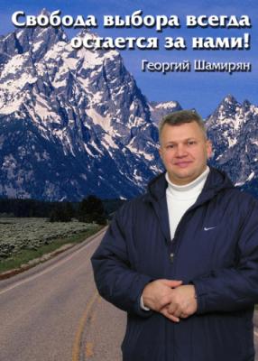 Фото георгия шамиряна