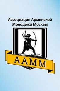 Файл:Logo of Armenian Youth Association of Moscow.jpg