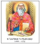 Св. Нерсес IV.jpg