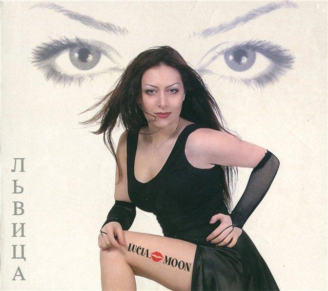 http://ru.hayazg.info/images/f/f0/Лусия_Мун1.jpg