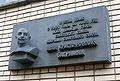 Иван Баграмян Мемориальная Доска.jpg