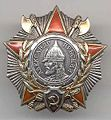 Орден Александра Невского.jpg
