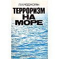 Моджорян Л.А.3.jpg