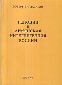 http://ru.hayazg.info/images/thumb/d/db/Багдасарян_Роберт3.jpg/200px-Багдасарян_Роберт3.jpg